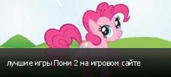 лучшие игры Пони 2 на игровом сайте