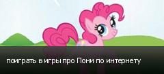 поиграть в игры про Пони по интернету