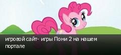 игровой сайт- игры Пони 2 на нашем портале