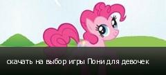 скачать на выбор игры Пони для девочек