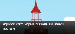 игровой сайт- игры Понивиль на нашем портале