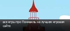 все игры про Понивиль на лучшем игровом сайте