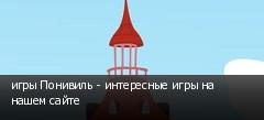 игры Понивиль - интересные игры на нашем сайте