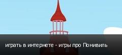 играть в интернете - игры про Понивиль