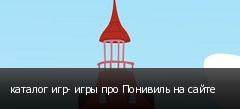 каталог игр- игры про Понивиль на сайте