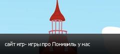 сайт игр- игры про Понивиль у нас