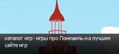 каталог игр- игры про Понивиль на лучшем сайте игр