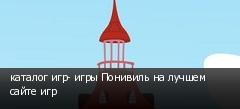 каталог игр- игры Понивиль на лучшем сайте игр