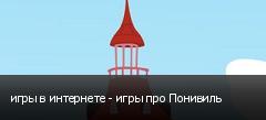 игры в интернете - игры про Понивиль