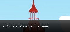 любые онлайн игры - Понивиль