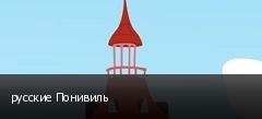 русские Понивиль