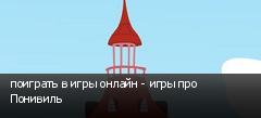 поиграть в игры онлайн - игры про Понивиль