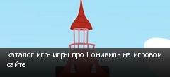 каталог игр- игры про Понивиль на игровом сайте