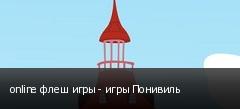 online флеш игры - игры Понивиль
