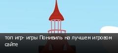 топ игр- игры Понивиль на лучшем игровом сайте