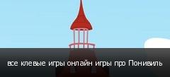 все клевые игры онлайн игры про Понивиль