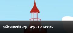 сайт онлайн игр - игры Понивиль