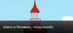 играть в Понивиль - игры онлайн