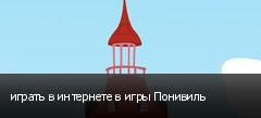 играть в интернете в игры Понивиль