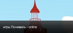 игры Понивиль - online