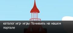 каталог игр- игры Понивиль на нашем портале