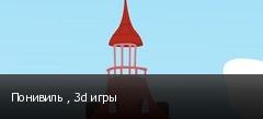 Понивиль , 3d игры