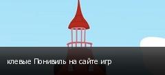 клевые Понивиль на сайте игр
