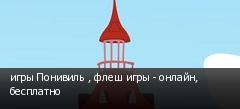 игры Понивиль , флеш игры - онлайн, бесплатно