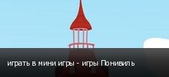 играть в мини игры - игры Понивиль