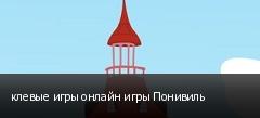 клевые игры онлайн игры Понивиль