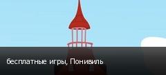 бесплатные игры, Понивиль