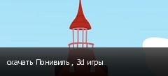 скачать Понивиль , 3d игры
