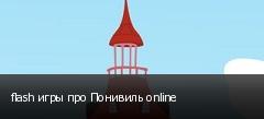 flash игры про Понивиль online