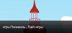игры Понивиль , flash-игры