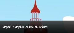 играй в игры Понивиль online