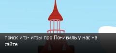 поиск игр- игры про Понивиль у нас на сайте