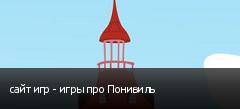 сайт игр - игры про Понивиль