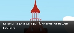 каталог игр- игры про Понивиль на нашем портале
