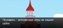 Понивиль - интересные игры на нашем сайте
