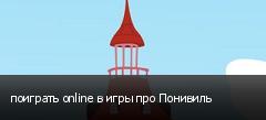 поиграть online в игры про Понивиль