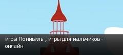 игры Понивиль , игры для мальчиков - онлайн