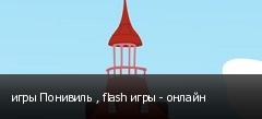 игры Понивиль , flash игры - онлайн