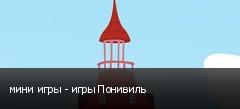 мини игры - игры Понивиль