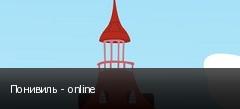 Понивиль - online
