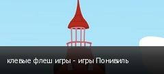 клевые флеш игры - игры Понивиль