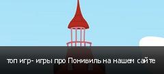 топ игр- игры про Понивиль на нашем сайте