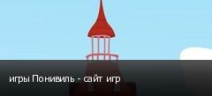 игры Понивиль - сайт игр