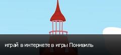 играй в интернете в игры Понивиль