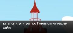 каталог игр- игры про Понивиль на нашем сайте