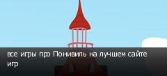 все игры про Понивиль на лучшем сайте игр